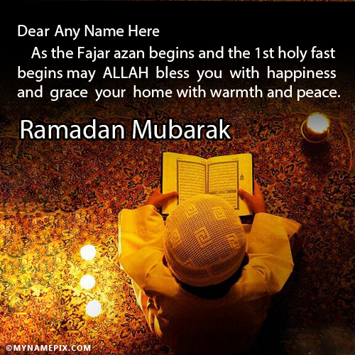 Dua For Ramadan Mubarak 2017 With Name